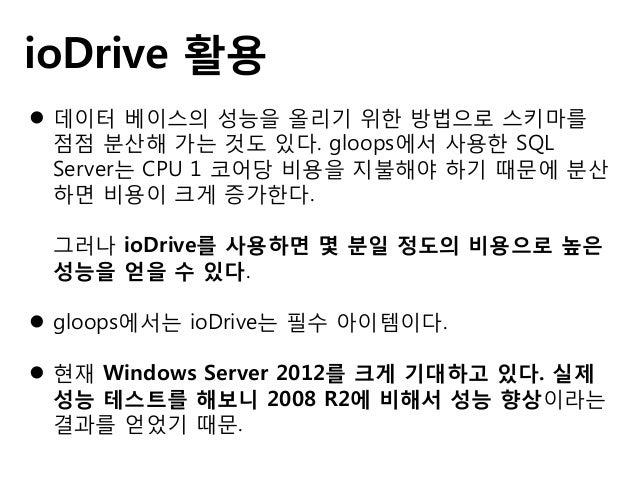 Tdc2013 선배들에게 배우는 server scalability