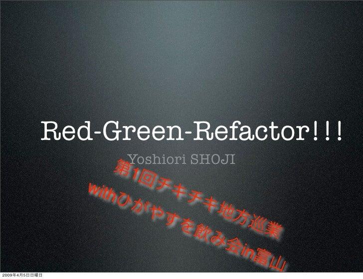 Red-Green-Refactor!!!                          Yoshiori SHOJI                          1                   with           ...