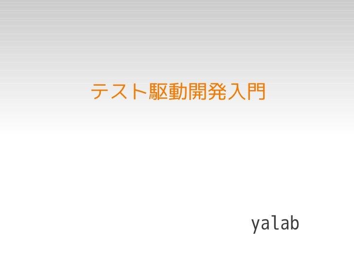 テスト駆動開発入門        yalab