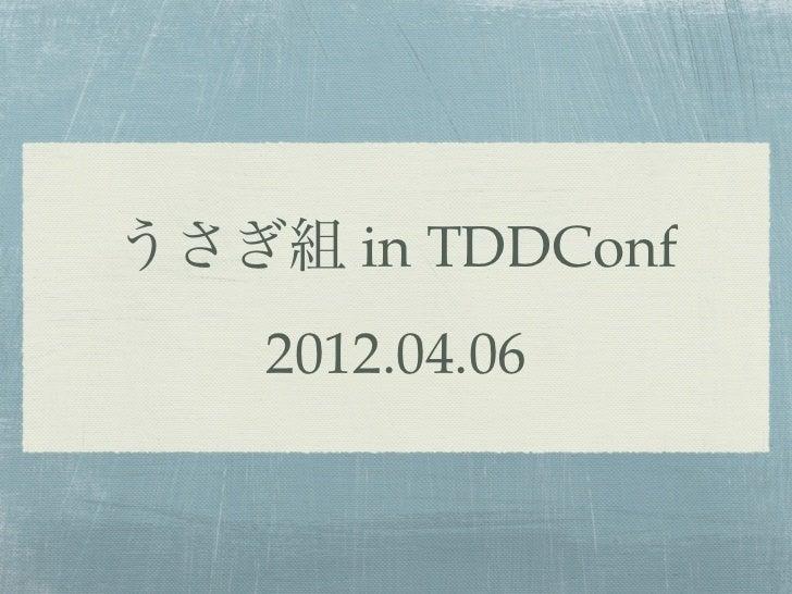 うさぎ組 in TDDConf    2012.04.06
