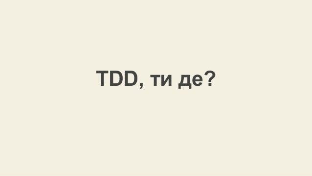 TDD, ти де?