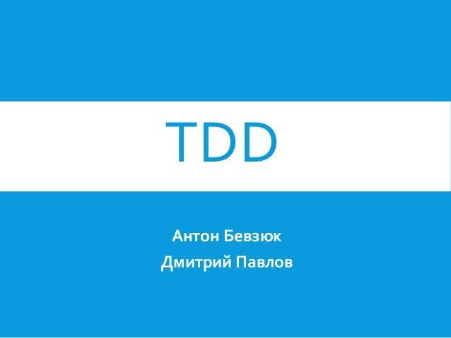 TDD Антон Бевзюк Дмитрий Павлов