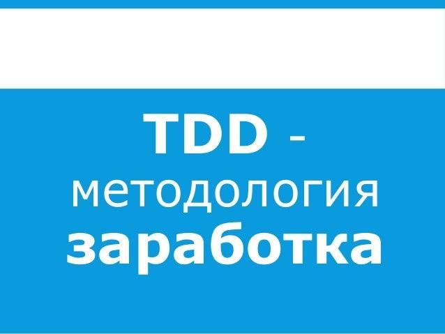 TDD -  методология  заработка