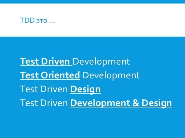 TDD это …  Test Driven Development Test Oriented Development Test Driven Design Test Driven Development & Design