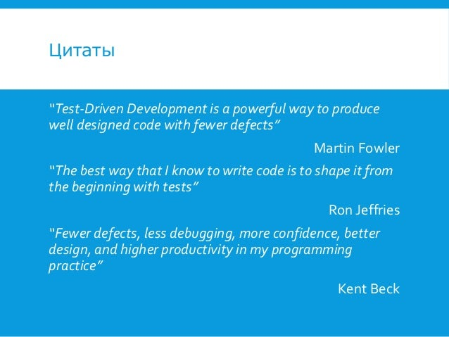 """Цитаты """"Test-Driven Development is a powerful way to produce well designed code with fewer defects"""" Martin Fowler """"The bes..."""