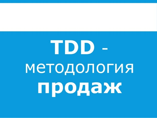 TDD -  методология  продаж