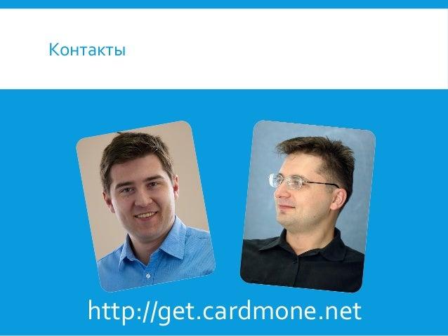 Контакты  http://get.cardmone.net