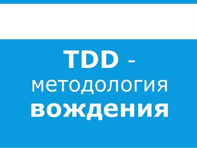 TDD -  методология  вождения