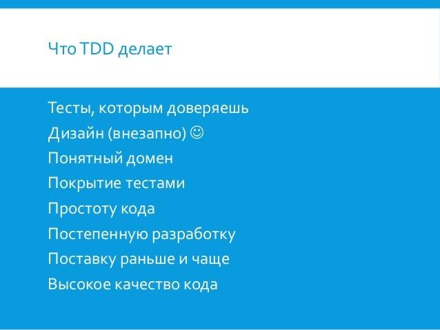 Что TDD делает Тесты, которым доверяешь Дизайн (внезапно)  Понятный домен Покрытие тестами Простоту кода Постепенную разр...