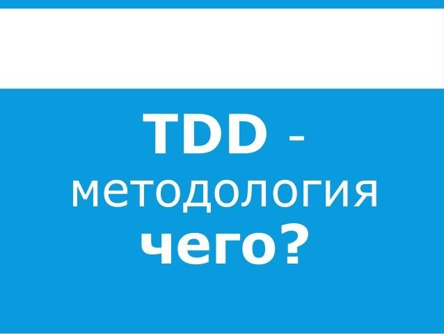 TDD -  методология  чего?