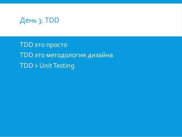 День 3. TDD TDD это просто TDD это методология дизайна TDD > Unit Testing