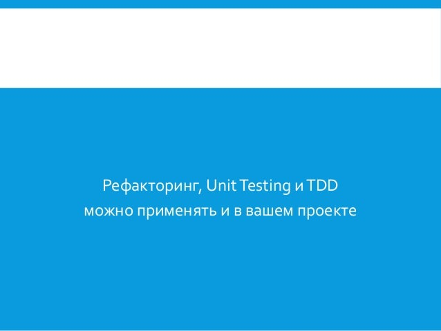 Рефакторинг, Unit Testing и TDD можно применять и в вашем проекте
