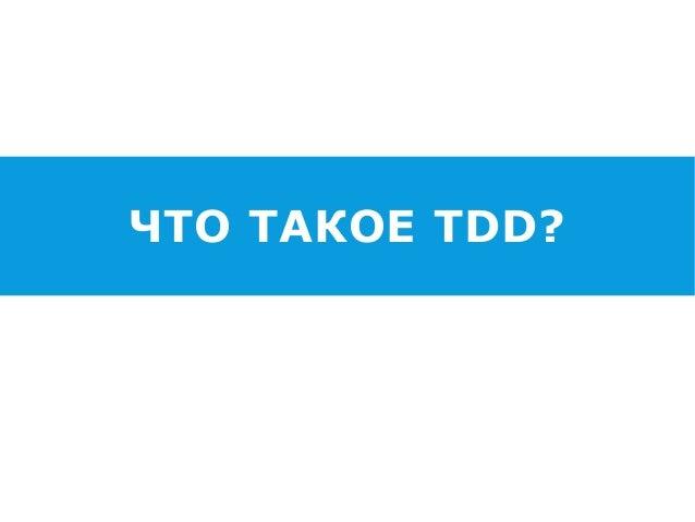 ЧТО ТАКОЕ TDD?