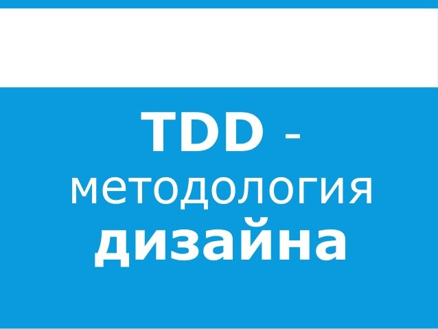 TDD -  методология  дизайна