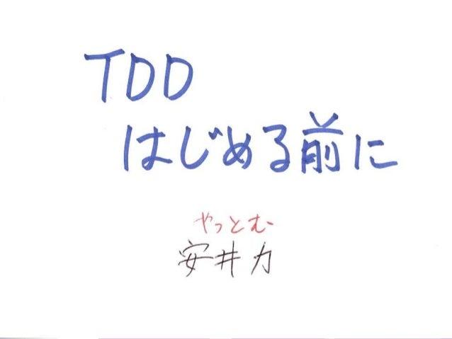 TDD はじめる前に アジャイルひよこクラブ 2016.06.24 安井力 / やっとむ