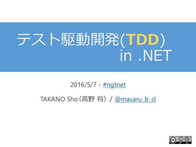テスト駆動開発(TDD) in .NET 2016/5/7 - #ngtnet TAKANO Sho(高野 将)/ @masaru_b_cl