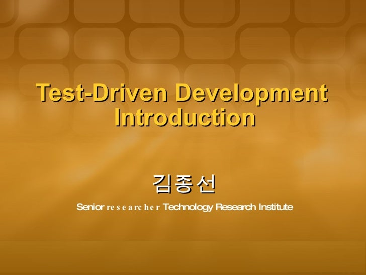 Test-Driven Development   Introduction 김종선 Senior  researcher  Technology Research Institute