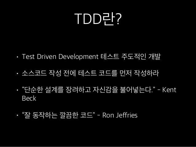 test driven development kent beck pdf free download