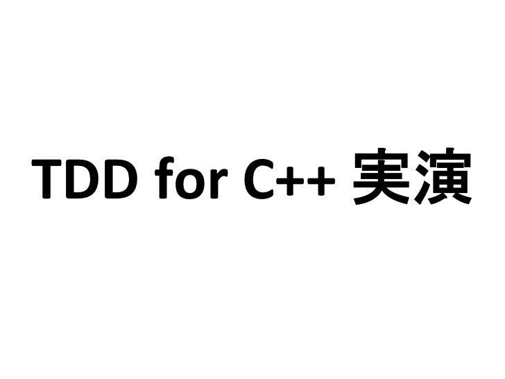 TDD for C++ 実演