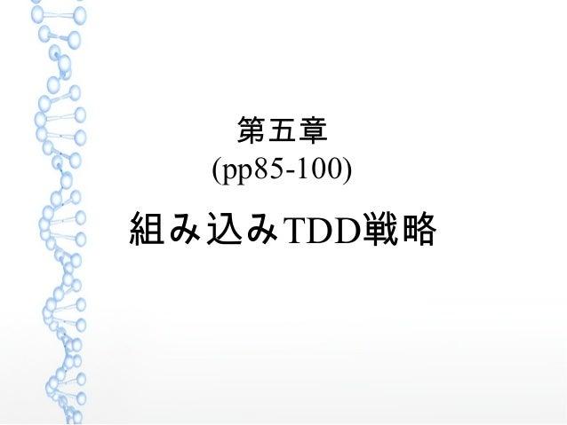 第五章 (pp85-100)  組み込みTDD戦略