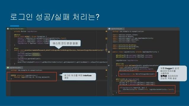 로그인 성공/실패 처리는? 테스트 코드 변경 없음 로그인 처리를 위한 Interface 생성 보통 Dagger와 같은 DI 라이브러리를 사용하여 인젝션 처리하지만 단순히 객체 생성