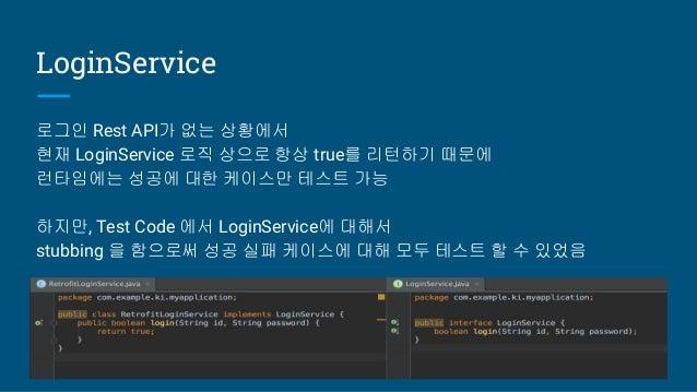 LoginService 로그인 Rest API가 없는 상황에서 현재 LoginService 로직 상으로 항상 true를 리턴하기 때문에 런타임에는 성공에 대한 케이스만 테스트 가능 하지만, Test Code 에서 Log...