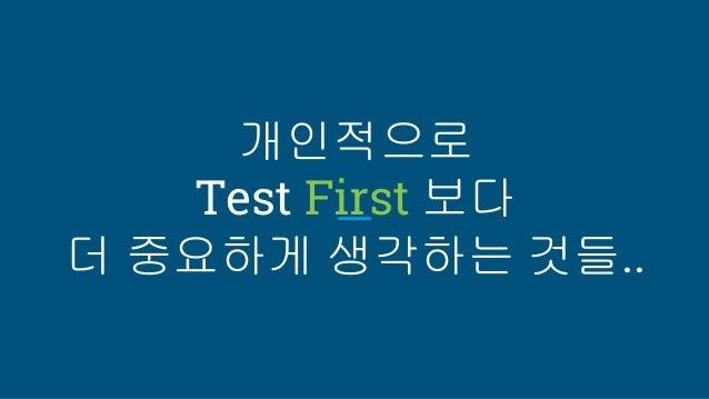 개인적으로 Test First 보다 더 중요하게 생각하는 것들..