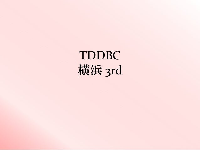 TDDBC 横浜 3rd