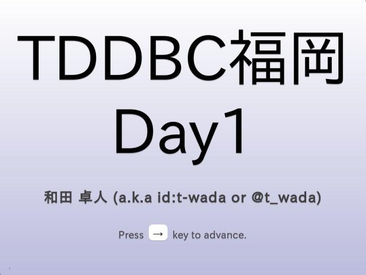 TDDBC Fukuoka Day1