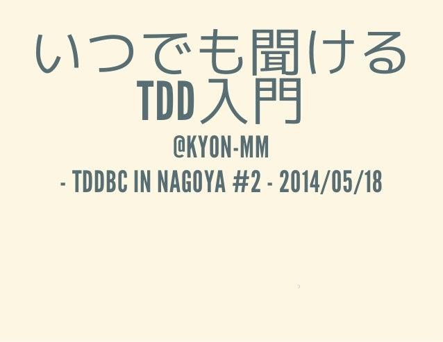 いつでも聞ける TDD入門 @KYON-MM - TDDBC IN NAGOYA #2 - 2014/05/18 0
