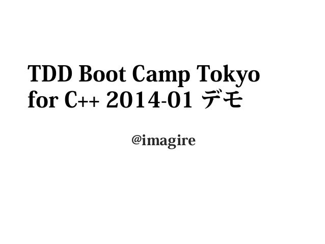 TDD Boot Camp Tokyo for C++ 2014-01 デモ @imagire