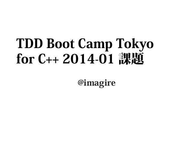 TDD Boot Camp Tokyo for C++ 2014-01 課題 @imagire