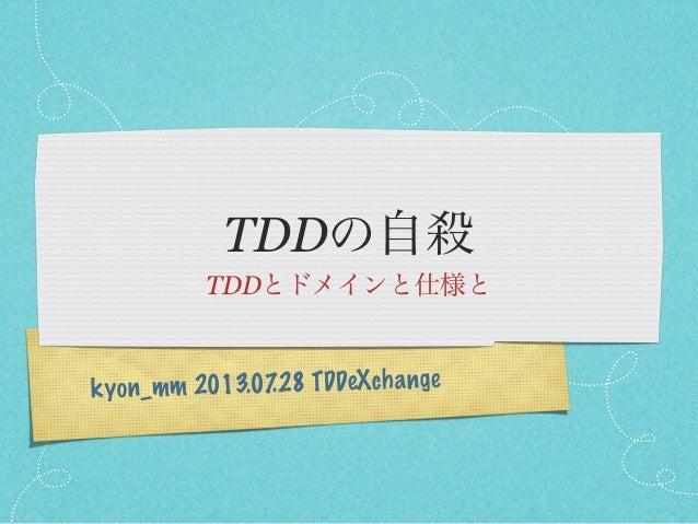 kyon_mm 2013.07.28 TDDeXchange TDDの自殺 TDDとドメインと仕様と