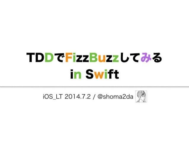 TDDでFizzBuzzしてみる in Swift iOS_LT 2014.7.2 / @shoma2da