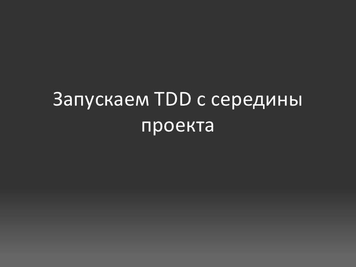 Запускаем TDD с середины проекта<br />