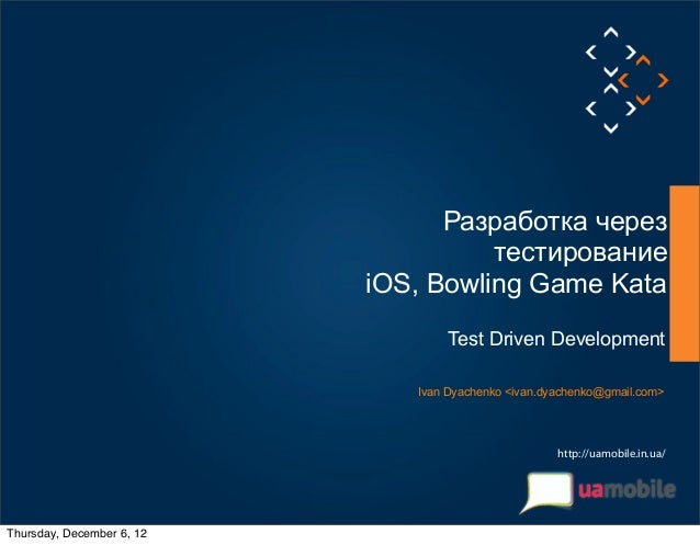 Разработка через                                                 тестирование                                       iOS, B...