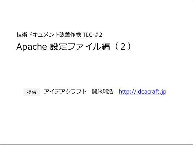 技術ドキュメント改善作戦 TDI-#2 Apache 設定ファイル編(2) アイデアクラフト 開米瑞浩 http://ideacraft.jp提供