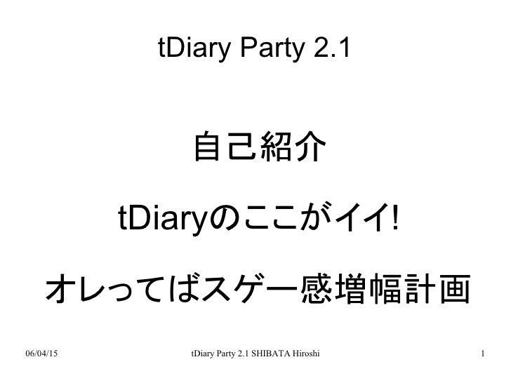 tDiary Party 2.1                 自己紹介             tDiaryのここがイイ!      オレってばスゲー感増幅計画 06/04/15      tDiary Party 2.1 SHIBATA ...