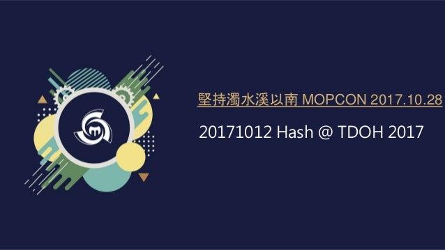 堅持濁水溪以南 MOPCON 2017.10.28 20171012 Hash @ TDOH 2017