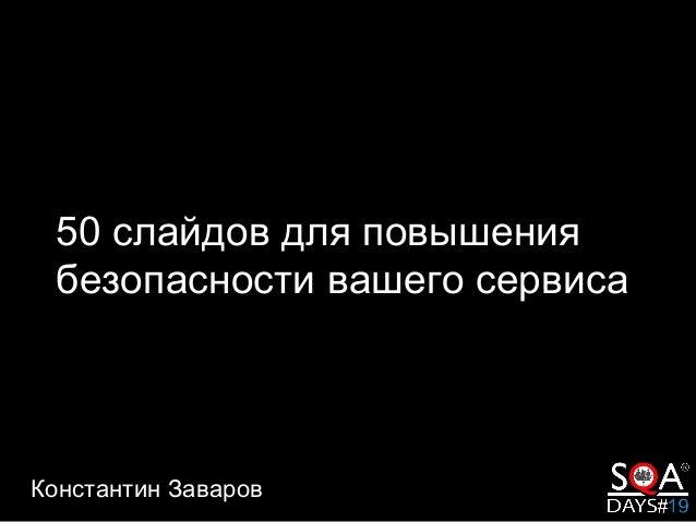 50 слайдов для повышения безопасности вашего сервиса Константин Заваров