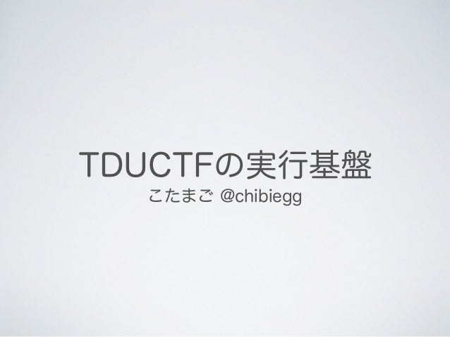 TDUCTFの実行基盤 こたまご @chibiegg