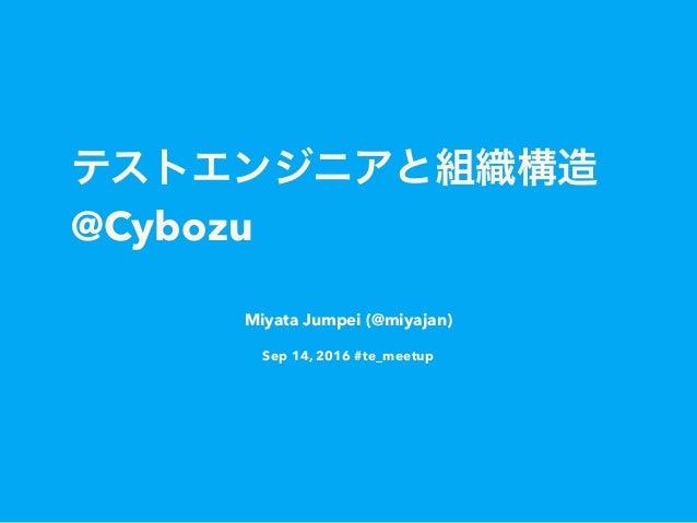 @Cybozu Miyata Jumpei (@miyajan) Sep 14, 2016 #te_meetup