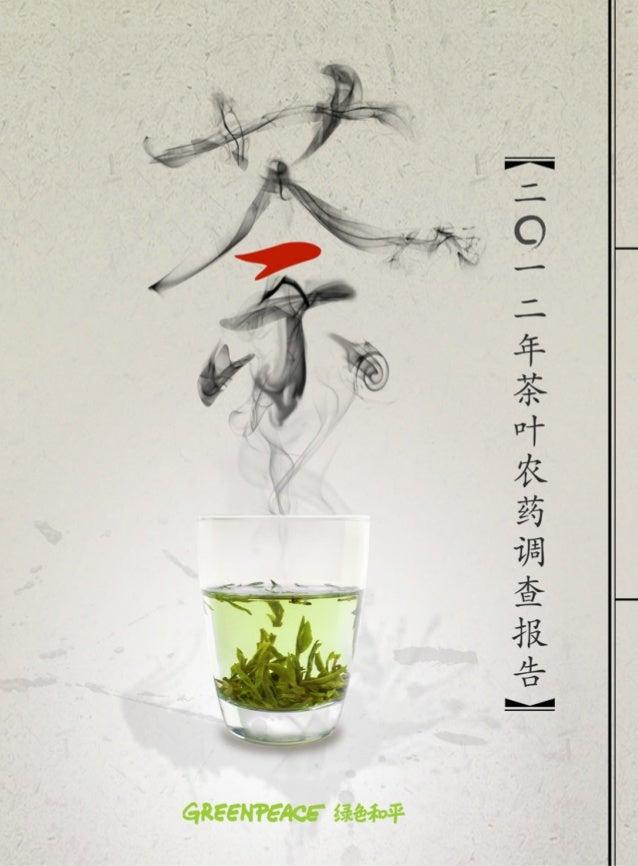 Tea pesticide