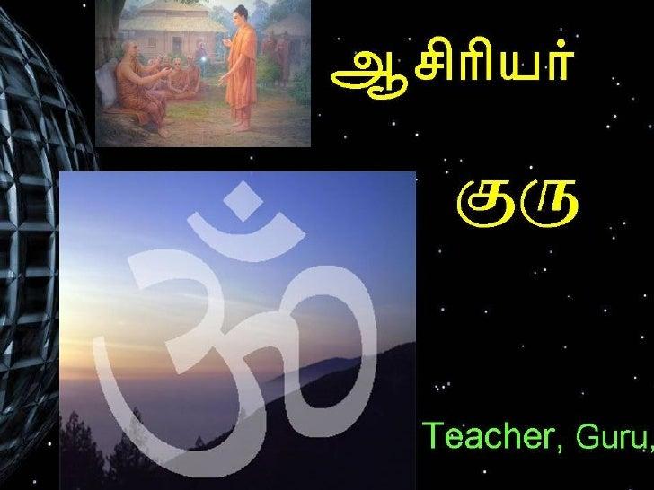 Teacher guru tamil