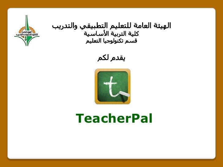 TeacherPal
