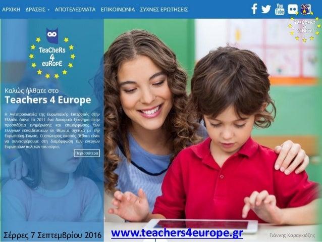 Γιάννης ΚαραγκιόζηςΣέρρες 7 Σεπτεμβρίου 2016 www.teachers4europe.gr