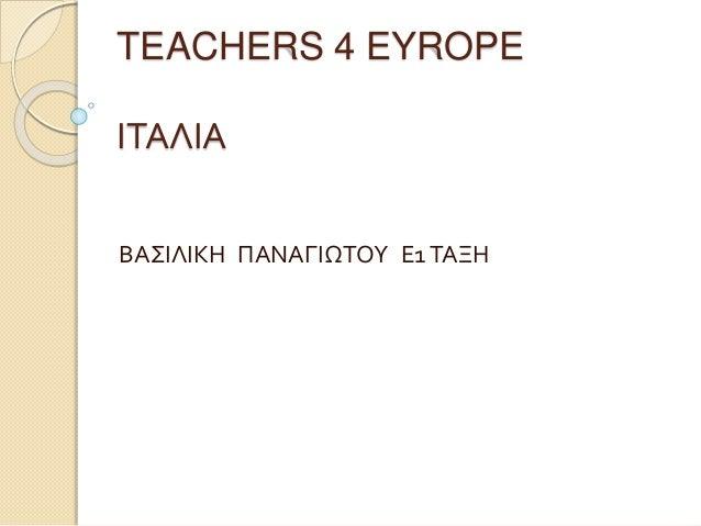TEACHERS 4 EYROPE ΙΤΑΛΙΑ ΒΑΣΙΛΙΚΗ ΠΑΝΑΓΙΩΤΟΥ Ε1ΤΑΞΗ