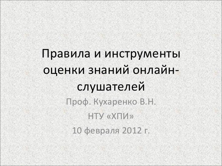 Правила и инструменты оценки знаний онлайн-слушателей Проф. Кухаренко В.Н. НТУ «ХПИ» 10 февраля 2012 г.
