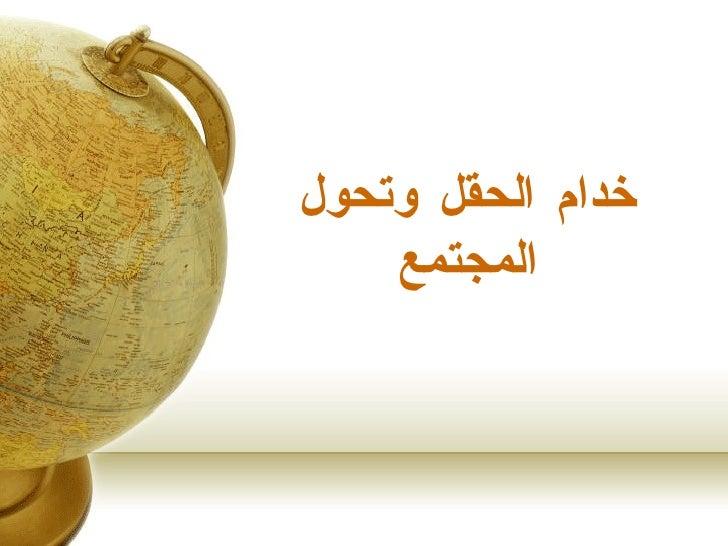 خدام الحقل وتحول المجتمع