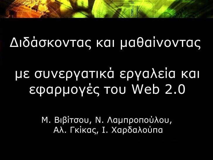 Διδάσκοντας και μαθαίνοντας  με συνεργατικά εργαλεία και εφαρμογές του  Web  2.0 Μ .  Βιβίτσου ,  Ν .  Λαμπροπούλου ,  Αλ ...